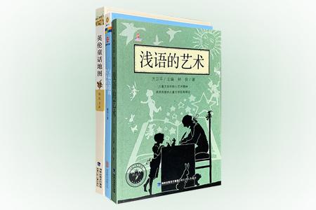 """儿童文学随笔与漫谈3册,收入""""台湾现当代儿童文学之父""""林良的儿童文学理论名著《浅语的艺术》,儿童文学作家张弘英国儿童文学经典的朝圣记《英伦童话地图》,专栏作家曲奇与娃共读绘本的纪实《与最合适的绘本相遇》,作者们对儿童读物的阅读、写作、故事、挑选等作细致入微的解读,不论是儿童文学爱好者,还是家长、教师,都能在阅读中摄取营养。定价100元,现团购价29.9元包邮!"""