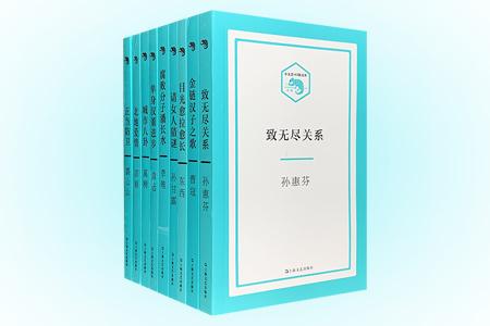"""轻量级风格,中量级篇幅,重量级阵容!上海文艺出版社""""小文艺·口袋文库""""9册,精选当代文学名家的优秀中篇小说,荟萃孙甘露、东西、孙惠芬、裘山山、李唯、袁远、奚榜、邵丽、曹寇九位作家,聚焦现实的""""中国故事"""",于日常经验的褶皱,邂逅那些低语的灵魂,讲述独属我们这个时代的传奇,以精美故事拼贴人生版图。本套书为小32开口袋本,方便你把文艺随身携带。定价227元,现团购价59元包邮!"""
