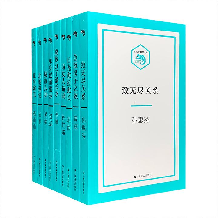 团购:小文艺·口袋文库9册