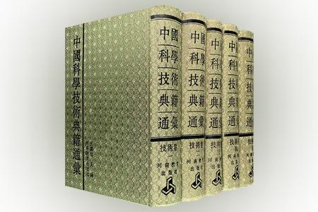 稀见老书!《中国科学技术典籍通汇:技术卷》全5册,大16开布面精装,1994年出版,重达9公斤,著名科技史家华觉明主编,国学大师任继愈总主编。本书采用影印的形式,收录72种历史上有关各类工程技术与工艺技巧的重要典籍与篇章,涵括综合性技术著作以及建筑、水利、冶铸、机械、交通运输、仪器、军事等类工程技术专著。每一部影印本之前,都配以详细的繁体竖排文字提要导读。