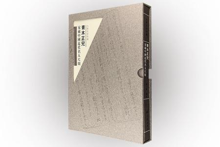 青木正儿是上世纪30年代日本著名的汉学家。《青木正儿家藏中国近代名人尺牍》精制插盒装,收录了青木正儿与胡适、鲁迅、周作人、王古鲁、傅芸子、赵景深、欧阳予倩、钱南扬、吴雪等中国近现代名家来往的书信,双色印刷,以影印+释文的形式呈现。这些书简往来,记录了中日之间友好的学术文化交流,有着珍贵的史料价值。
