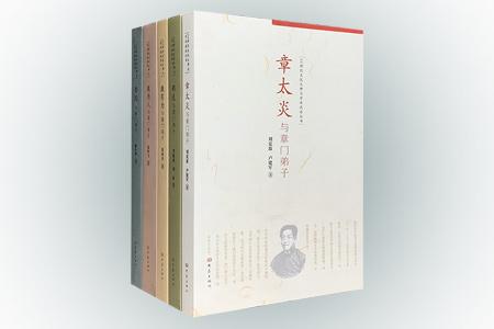 """""""20世纪文化大师与学术流派丛书""""5册,荟萃康有为、章太炎、胡适、鲁迅、周作人五位在近现代文化学术上创宗立派、开一代风气、具有超凡魅力的领袖人物。丛书以现代文化大师及其弟子们的文化、政治、学术活动为中心,梳理近现代知识分子的精神谱系,描绘现代中国的文化地图,在对历史的回顾中,理解现在,展望未来。定价221元,现团购价59.9元包邮!"""