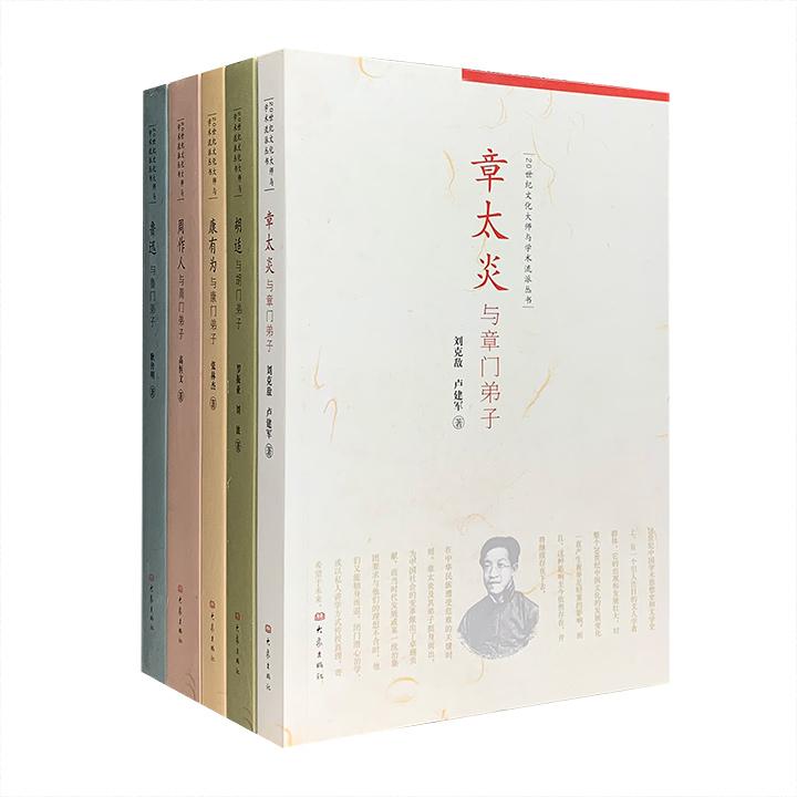 团购:20世纪文化大师与学术流派丛书5册