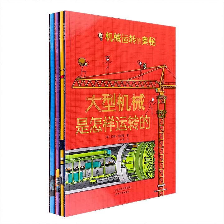 机械运转的奥秘(全4册)