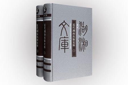 """""""湖湘文库""""之《近代湖南出版史料》全两册,16开布面精装。本书汇集1840年至1949年近代湖南出版发展的史料,内容涵盖政治、经济、军事、文化教育、社会生活等众多方面,资料主要来自清末及民国时期的报纸杂志,一部分则来自省内外图书馆及档案馆的未刊文献,为了保证资料的客观性,绝大部分资料都引自原文,本书既反映了近代中国出版业状况,更是近代湖南经济社会变迁的一个缩影。定价248元,现团购价84元包邮!"""