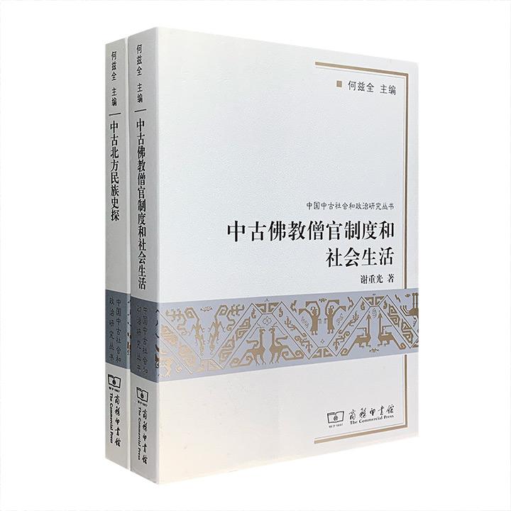 团购:中国中古社会和政治研究丛书2册