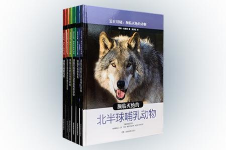 英国引进!《迫在眉睫:濒临灭绝的动物系列》全6册,16开精装,铜版纸全彩,一套艺术性、资料性、可读性兼备的科普读物。丛书选取鸟类、鱼类、无脊椎动物、哺乳动物、爬行动物和两栖动物六类物种,采用震撼人心的生态摄影、地图和翔实的数据,介绍了130余种动物的物种信息,包括全球数量、地理分布、特征、习性、食物、繁殖等,还分析了它们所面临的困境以及保护这些动物所应采取的措施。定价210元,现团购价63元包