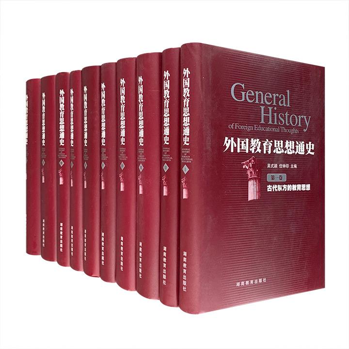 外国教育思想通史(第一卷 - 第十卷)