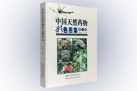 《中国天然药物彩色图集(第1卷)》精装,16开铜版纸全彩,本书由贵阳中医学院专家编写、拍摄、鉴定。图集共选用动、植物药350种,413味药物,每一种药物由3-5张彩色图片组成,共收集彩色图片1580余张,包括药物的生境或群落,全株或局部特写,每味药收录药名、生境产地、采集加工、性味、功能与主治、使用注意等内容,为中医中药工作者提供一部文字精练、图片清晰的当代中药参考书。定价218元,现团购价55元