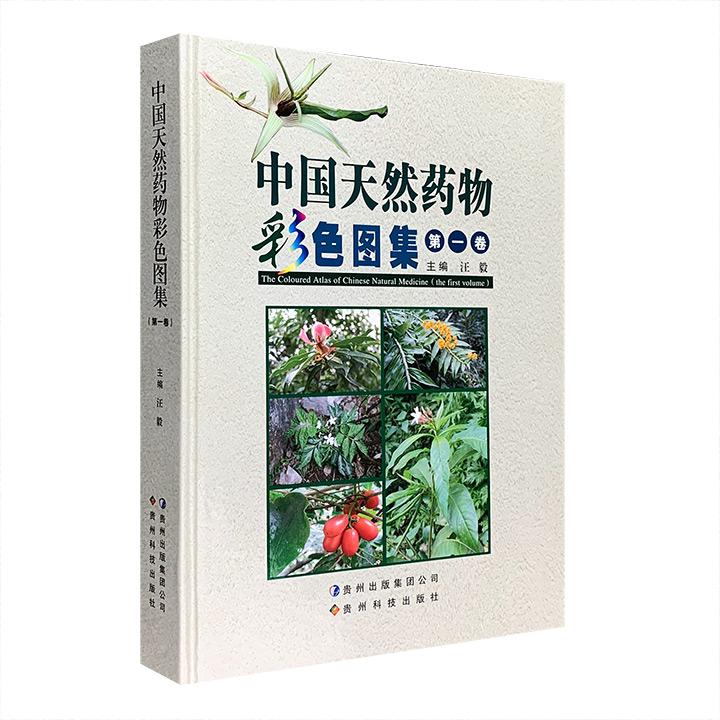 中国天然药物彩色图集:第一卷:The first volume