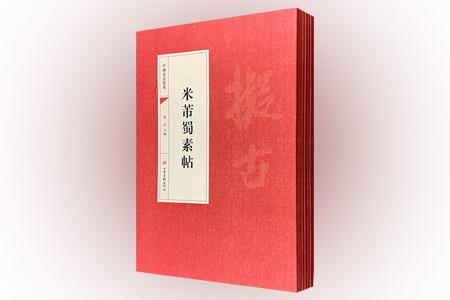 团购:中国书法经典6册