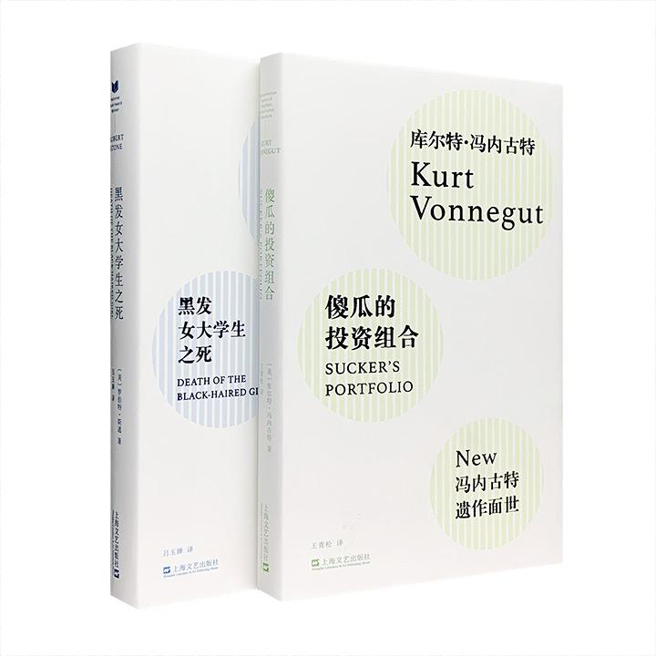 团购:外国名家小说2册