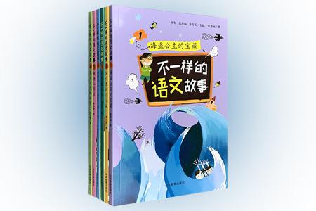 """《不一样的语文故事》全6册,16开全彩图文,根据小学语文教学大纲编写,涵盖了小学阶段需掌握的大部分语文知识点,由高级语文教师对知识点进行审定。本套书将语文知识融入魔法故事,带小读者踏上海岛、洞穴、沙漠、森林、山地、古堡开启一系列奇幻旅程,感知与课堂不一样的语文体验,每个故事后的""""脑力大冒险""""栏目,让他们在趣味和挑战中深化拓展语文知识,提高语文素养。定价120元,现团购价39元包邮!"""
