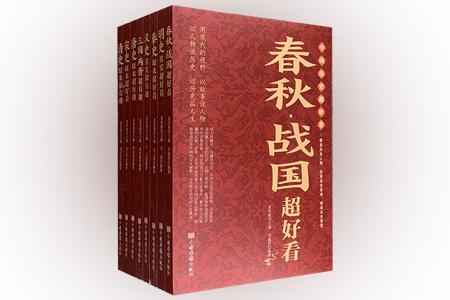 2020年新书!《中国历史超好看》全8册,以正史为蓝本,汇集多年来历史学者的研究成果,去粗取精、删繁就简,用幽默的语言、诙谐的文字,讲述春秋、战国、秦、汉、三国、两晋、唐、宋、明、清的历史过往。运用三维结构,梳理各朝代历史的多重形象,透过历史事件、历史人物来展现人性的复杂和诡秘,深度解读霸主谋臣的运筹帷幄和英雄豪杰的舍命博弈,带读者窥见历史真相,参悟历史智慧。定价258元,现团购价49元包邮!