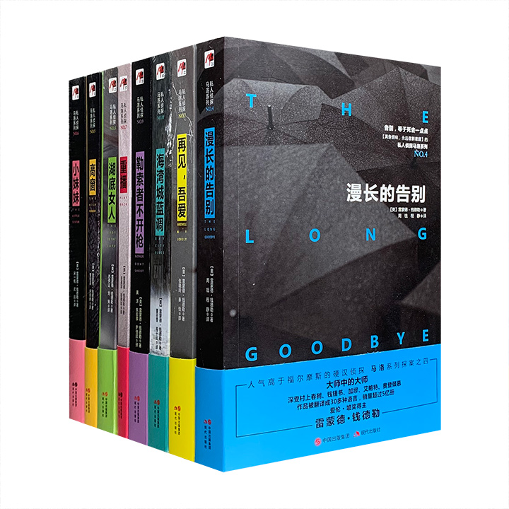 团购:私人侦探马洛系列8册
