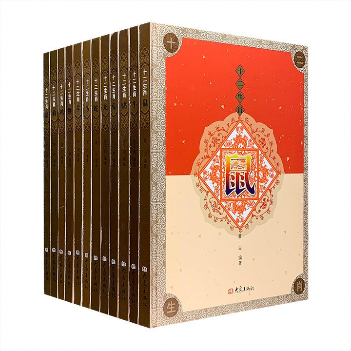 团购:(精)十二生肖全12册