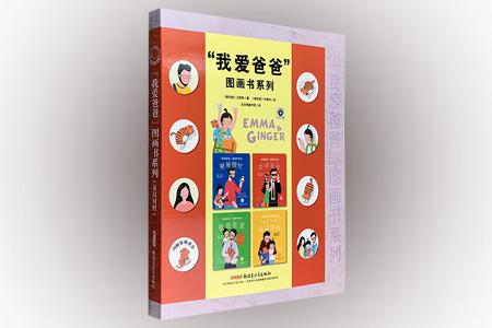 新加坡引进!英汉对照《我爱爸爸图画书系列》全4册,16开铜版纸全彩,本套书故事取材于现实生活,讲述了一个6岁小姑娘和家人相处中遇到的各种好玩的事,温馨的插图、深刻的寓意,十分适合亲子阅读,让每个孩子和家长从中获得共鸣和启发,从而学会理解,学会陪伴。每册书后均附原版英文,扫码还可以收听音频,让孩子学习地道英语。定价80元,现团购价24元包邮!