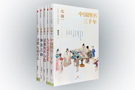 """台湾引进!""""优雅""""丛书5册,16开锁线裸脊,特种纸全彩印刷,版式精致典雅。由周凤五、刘良佑、潘美月等多位台湾学者专家打造,透过浅明易解的方式,正确地把中国文化的精华传达给大众。本团购包括书法、图书、诗歌、陶瓷、昆曲5个主题内容,资料翔实、分析透彻,既讲述历史源流,更讲解专业知识,配以大量彩色图片,以图解文,以文注图,带读者重拾优雅生活。定价340元,现团购价75元包邮!"""