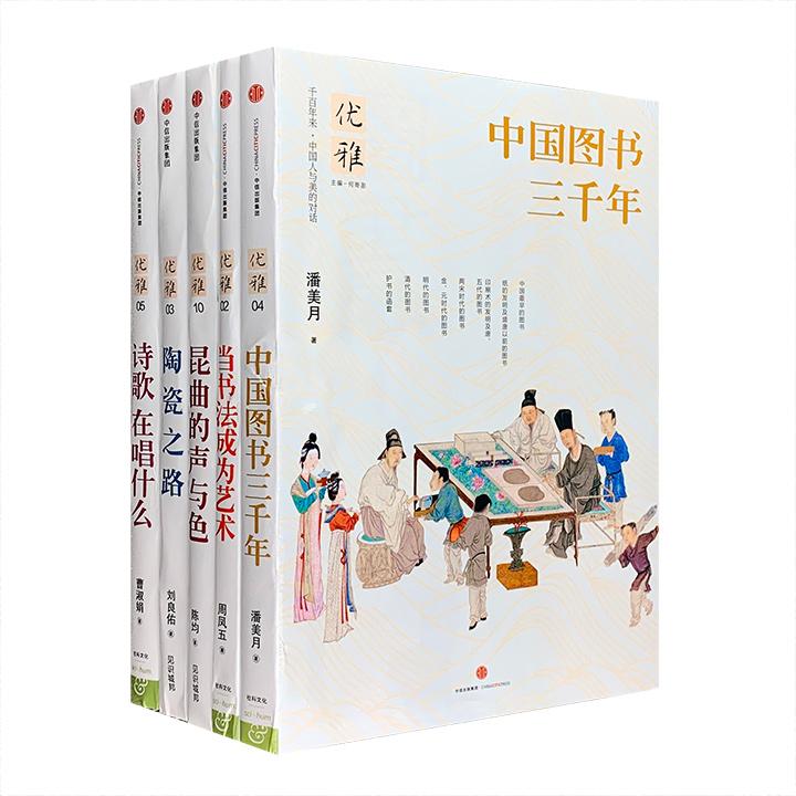 团购:优雅丛书5册