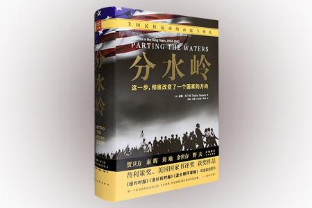 普利策奖作品《分水岭:美国民权运动的奋起与挣扎》,美国历史学家泰勒·布兰奇的史诗巨作,16开精装,总达971页。本书是有关小马丁·路德·金及其领导的美国民权运动的经典著作,100多位亲历者的口述、100万字的绝密档案,不但记述了美国民权运动的进程,还通过大量细节描绘了美国历史上一个至为黑暗动荡的时代,半个世纪来引发西方思想界、历史界、政治界巨大反响。