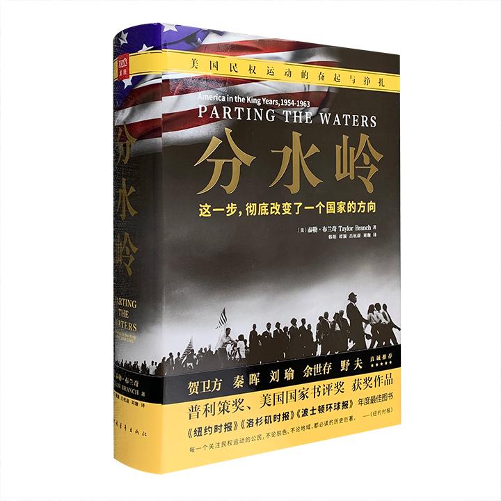 分水岭:美国民权运动的奋起与挣扎