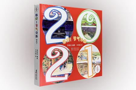 给孩子2021年的礼物《你好!节气日历2021》24开精装,这是一本以二十四节气、五十二周的双重维度标示时间的多功能日历书 ,集节气科普、自然笔记、游戏活动及手账于一体,引导孩子以周为单位安排学习生活计划,跟随二十四节气的脚步顺时生活、亲近自然,发现传统文化之美。全彩图文,可180度平摊,好看好玩实用!定价78元,现团购价46元包邮!