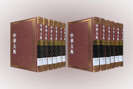 煌煌巨著《中华大典:语言文字典》,著名辞书学家朱祖延、语言学家宗福邦主编,大16开精装,繁体竖排,全面梳理了清代以前中国传统语言学的珍贵资料。取材遍四部,收书逾二千,搜罗四海,遍及九州,卷帙浩繁,编校严格。该书共含3个分典,本次团购为其中的【文字分典】【训诂分典】2种任选:《文字分典》全6册,重达9.9公斤,辑录历代汉字研究相关文献;《训诂分典》全6册,重达11公斤,辑录传统训诂学相关文献。