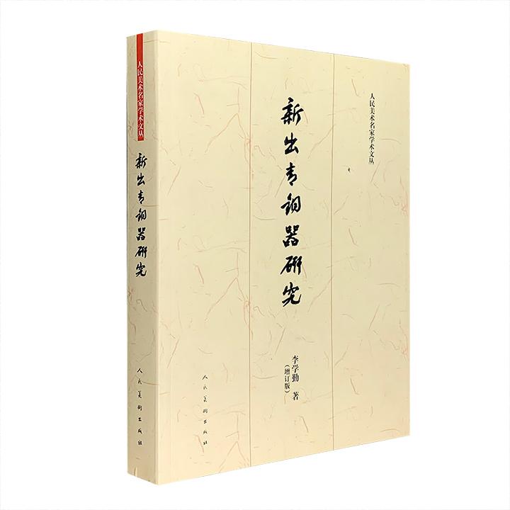 新出青铜器研究-(增订版)