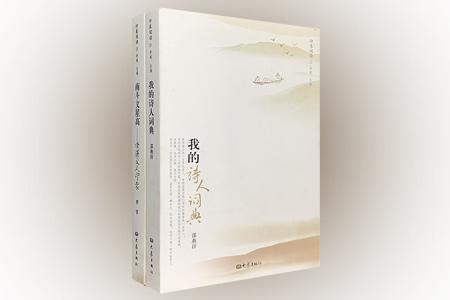 """""""印象阅读""""2册:香港作家罗孚《南斗文星高:香港文人印象》+著名诗人邵燕祥《我的诗人词典》,前者为作者针对""""香港是文化沙漠""""谬论的反驳,后者为作者评介诗人诗作的文字结集。定价77.8元,现团购价22.8元包邮!"""