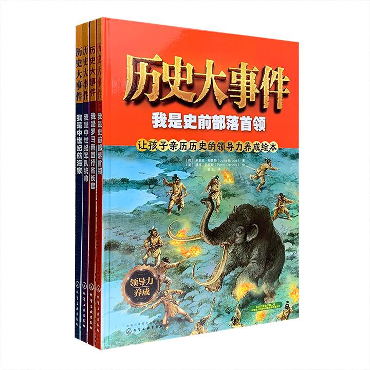 团购:(精)历史大事件4册