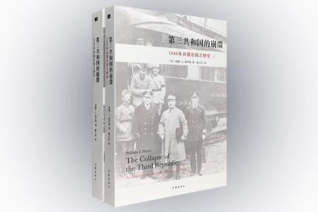 美国著名历史学家威廉·L.夏伊勒的经典著作《第三共和国的崩溃:1940年法国沦陷之研究》全两册,总达1147页,作家出版社出版。本书是曾获美国国家图书奖的《第三帝国的兴亡》姊妹篇,叙述了1940年法国vs希特勒军队战争背后的故事。作者以大量的私密档案、日记、回忆录和文献资料为基础,用近十年严谨考证,写就了一部法兰西第三共和国物质与精神的衰亡史。
