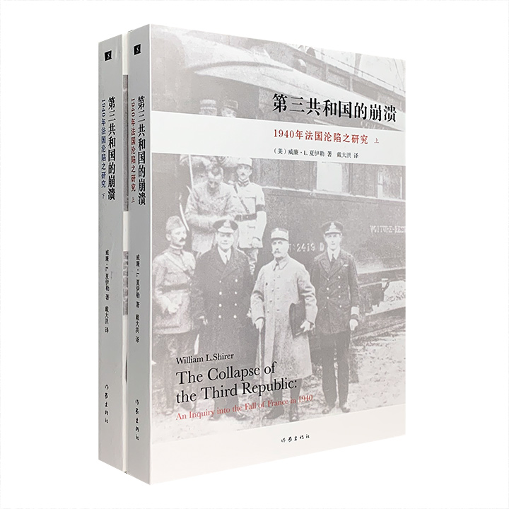 第三共和国的崩溃-1940年法国沦陷之研究-(上.下卷)