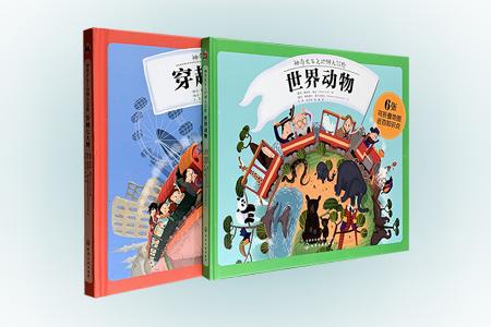 """新奇有趣的侦探科普!《神奇火车之地图大冒险》精装2册,包含《穿越七大洲》《世界动物》,16开铜版纸全彩,地图+解谜+探险,每辆火车都会带着小朋友去完成一项侦探任务。可爱鲜亮的图画、环环相扣的线索,以及每一站可以展开的大翻页地图,吸引孩子不放过画面任何细节,在成功抓到""""犯人""""的同时,既可以了解世界7大洲、4大洋,42个国家的地理、人文、历史和动物百科知识,更锻炼了他们的专注力。定价176元,现团购价"""
