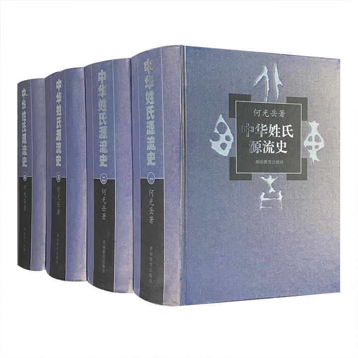 中华姓氏源流史(全四卷)