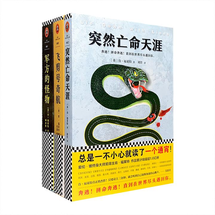团购:肯·福莱特悬疑经典3册