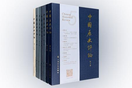 史学文论刊物《中国历史评论》7册,著名历史学家、山东大学教授王育济主编。本书主要刊发有关中国史和世界史的重要研究成果,偏重中国史、外国史,或古代史、当代史等不同专业中彼此互为兴趣的话题,偏重学术研究的思想性、经世性与公共性,内容广博,多有创见。