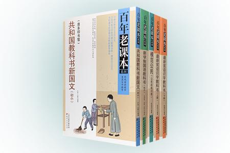 """""""百年老课本""""系列4种5册,编辑精选4部民国时期杰出的国民教育课本,均由当时著名的教育家、出版家如吴研因、陆伯羽等人编写。原版多为毛笔字书写的繁体字体,本套书保留原书风貌,在呈现形式上尽可能遵循原文、原图,同时在每一页给出简体翻译文字,并酌加注释,图文并茂,开拓国学启蒙教育新视野。"""