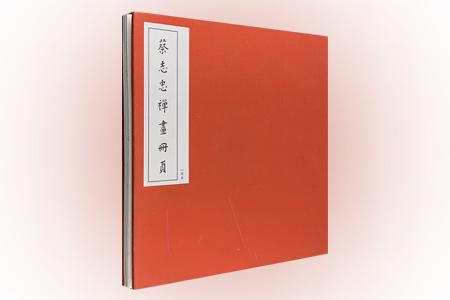 (精)蔡志忠禅画册页