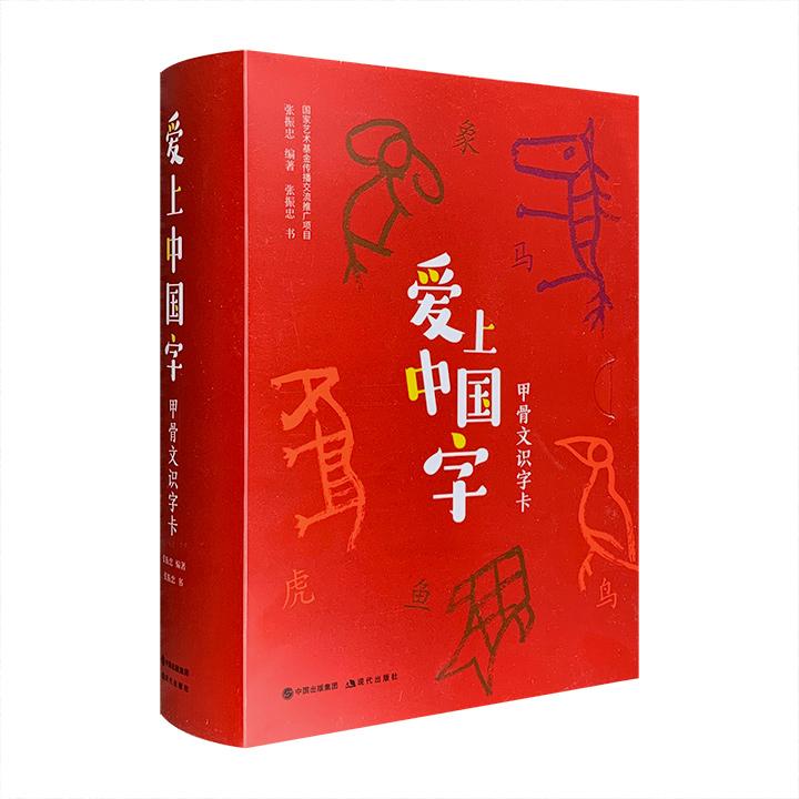 爱上中国字-甲骨文识字卡