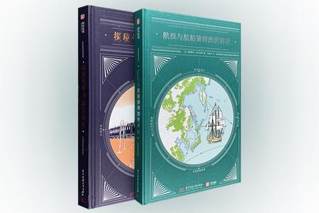 《探秘传奇的东方快车》《航线与航船演绎的世界史》,一者全方位剖析东方快车的各种细节,纵览波谲云诡的列车历史全貌;一者多角度描绘航海史上的16个重要节点,探秘惊心动魄的海上航行之旅。每册收入大量精美手绘插图,细致展现列车内部构造、行车路线、海图、远洋航线等多处细节。大16开硬壳精装,全彩图文,印质精良