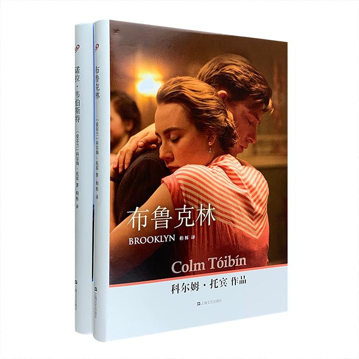 团购:科尔姆·托宾作品2册