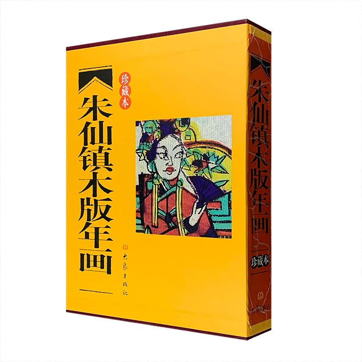 朱仙镇木版年画(珍藏本)