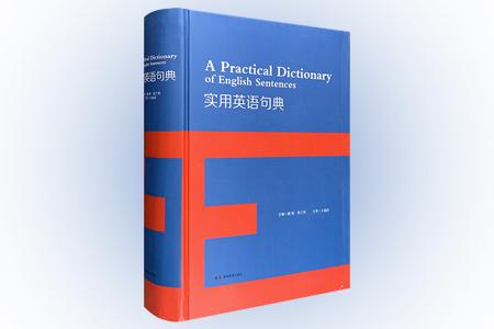 《��用英�Z句典》大16�_精�b,��_1174�。�c普通�~典不同,本��不是以�~��挝�,而是以句子�橹骶�,�v向�U充、衍生出�资��N主要�型的句子,分�T�e�的�述各句�N的�Y��特�c、主要用法、使用�龊�。注重理�性,突出��用性,在理��U述之后均有�x自���韧饨�典著作的例句。非常�m合�V大英�Z�酆谜�、自�W者、英�Z教��、大�W生�⒖际褂�。