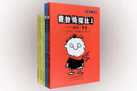 团购:麦田文学馆5册:二十问侦探+费劲侦探社