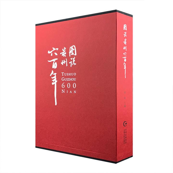 图说贵州六百年