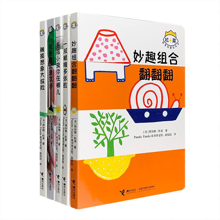 团购:(纸版书)杜莱百变创意玩具书5册