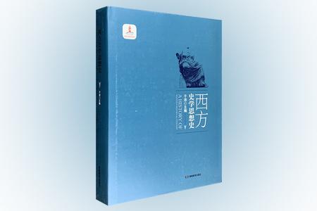 《西方史学思想史》16开精装,由我国史学研究领域著名学者于沛、王加丰、晏绍祥、俞金尧、高国荣等撰写,作者阵容强大。全书在历史语境中考察了西方各个时期的史家、史学思潮和流派,并对第二次世界大战以后,特别是近二三十年西方史学思想发展的主要内容、主要特点,以及深刻而广泛的学术和社会影响等进行系统地阐述,清晰、简明地描绘出西方史学思想史的发展图景。定价97元,现团购价35元包邮!