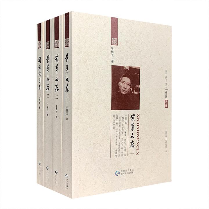 贵州文化老人丛书 第五辑(全四册)