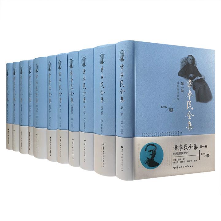 团购:(精)韦卓民全集全11卷