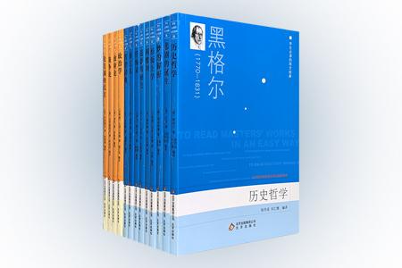 团购:学生必读的西方经典13册